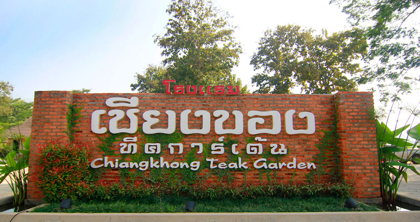 ChiangKhong Teak Garden Hotel, a unique Lanna style hotel in ChiangKhong, Chiang Rai province has recently joined forced with Hotel Stylish, a leading marketing and communications brand specializing in resorts and hotels, to strengthen its vision to become a preferred accommodation in ChiangKhong.
